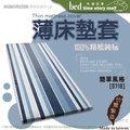 床邊故事 簡單風格[9718 灰/藍]精梳純棉 單人3尺/3.5尺 乳膠床/記憶床/椰子床 [客製]床墊布套