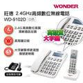 《鉦泰生活館》旺德2.4G高頻數位無線電話【子母機】 WD-9102D (二色可選)