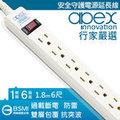 【APEX】安全守護者 延長線 1開6插3孔 11A 6尺