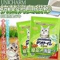 Unicharm》抗菌消臭綠茶貓砂2L