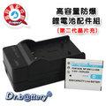 ■電池王■ SONY NP-BN/NP-BN1 高容量630mAh鋰電池+充電器組SONY DSC-KW11香水機 / DSC-QX30 / QX100 / QX10
