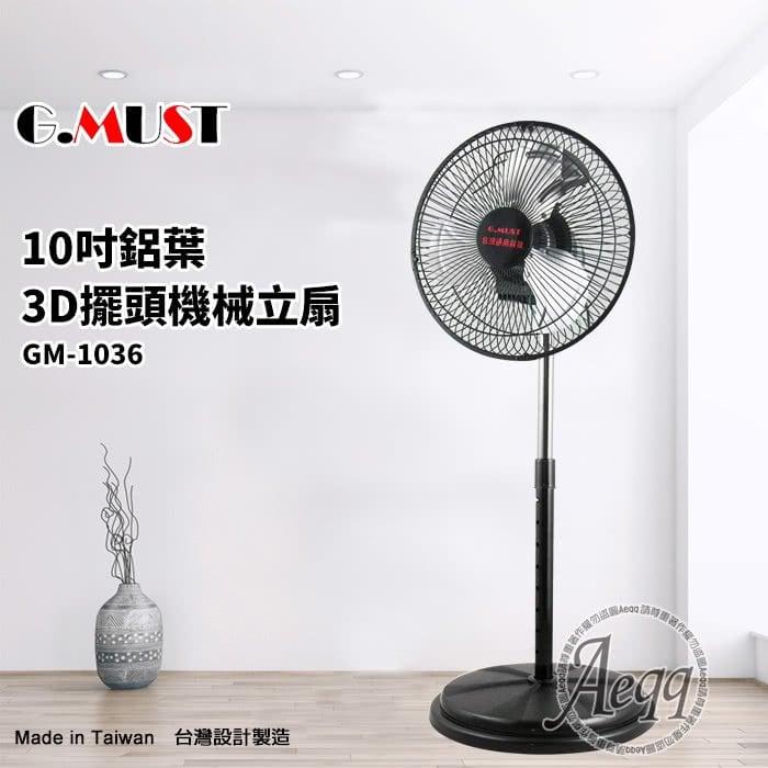 =易購網= ✦全館免運✦ G.MUST 台灣通用10吋3D擺頭鋁葉立扇(GM-1036)