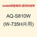 【耗材-錶帶】CASIO 時計屋 AQ-S810W AQ-S810WC (W-735H共用) CASIO通用款錶帶