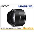 [24期0利率,送拭鏡紙] SONY SEL075UWC 廣角鏡 適用 SEL28F20 E 28mm F2 台灣索尼公司貨