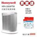 【預購】Honeywell 300 /HPA-300APTW /HPA300APTW 抗敏系列空氣清淨機【送HRF-APP1 Honeywell CZ 除臭濾網1盒】原廠全新公司貨