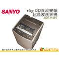 [6期0利率/免運] 台灣三洋 SANLUX ASW-110DVB ASW-110DV 單槽洗衣機 超音波 直流 DD變頻 全自動 保固三年 ASW110DV