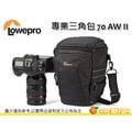 Lowepro 羅普 Toploader Pro 70 AW II 專業三角背包 槍包 斜背 腰掛 單眼 24-70mm
