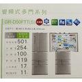 【東芝】《TOSHIBA》501L。變頻六門電冰箱《GR-D50FTT(S)》請打來詢問價錢49000