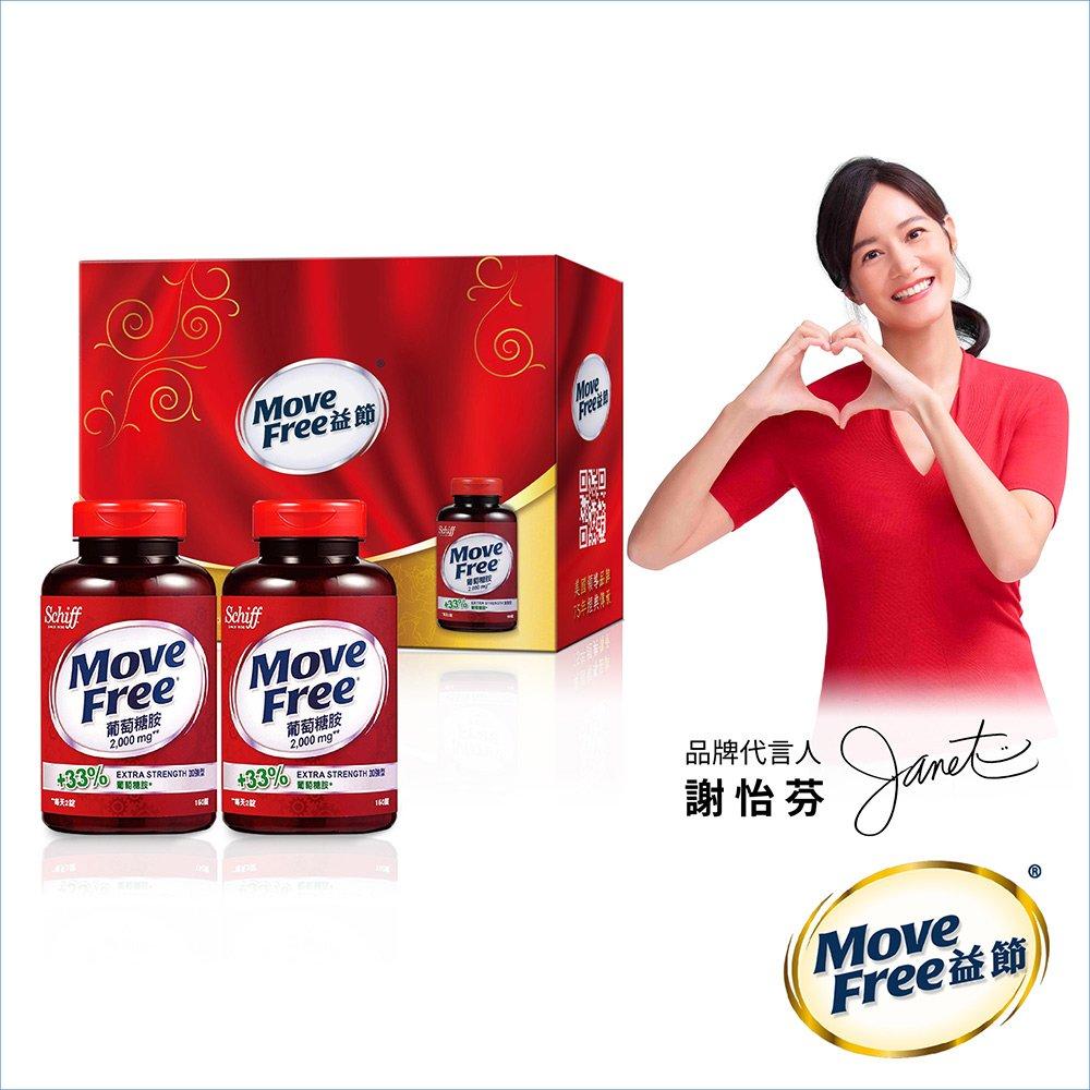 【Schiff】Move Free葡萄糖胺錠禮盒組 加強型+33% (150錠x2瓶)