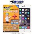 *PHONE寶*藍光博士APPLE IPHONE 6 Plus 抗藍光淡橘色保護貼防指紋 抗藍光SGS認證 超清 無滿版
