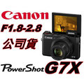 【eYe攝影】Canon PowerShot G7X F1.8 大光圈 24mm 廣角 內建WiFi 公司貨