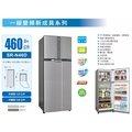 【聲寶】《SAMPO》460公升。雙門。冰箱《SR-N46D / SRN46D》請打來詢問價錢20800