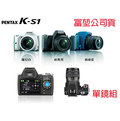【eYe攝影.送全配】全新 PENTAX K-S1+DAL 18-55mm KIT KS1 單鏡組 公司貨 可刷國旅卡 700D D5300 D3300