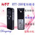 【全館免運優惠】HTT 8G 電話錄音機HTT-268超長40小時錄音 電話/現場錄音/聲控錄音 另售XYFXC701