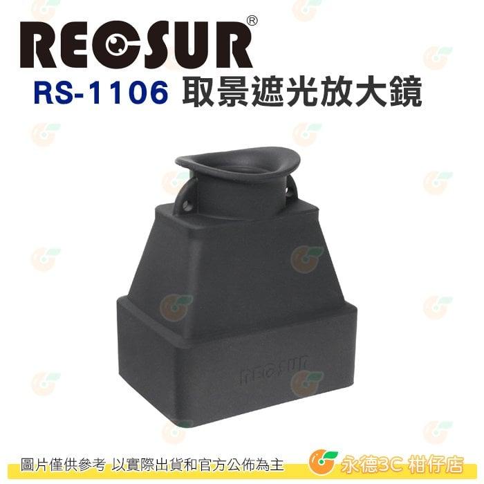 [24期0利率免運費] RECSUR RS-1106 取景遮光放大鏡 英連公司貨 附頸帶 台灣製 取景 放大鏡 LCD 液晶螢幕