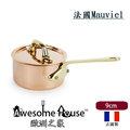 法國 Mauviel 銅鍋 M'minis 系列 9cm 小醬汁鍋 #6501.10