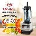 =易購網= ✦全館免運✦ 東龍 1500CC 健康果汁機 (TE-501)