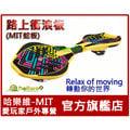 哈樂維MIT蛇板 路上衝浪板 送多項好禮 /漂移板/分體式滑板/雙龍板/游龍板/蛇板/活力板/風火輪(台灣製)