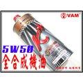 ξ梵姆ξ 光陽 K+ 5W50 全合成機油,3罐免運費(G5,G6,超5,Racing,many,JR, VJR)