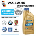 RAVENOL VSS SAE 5W-40 SN 日耳曼全合成長效機油 (4入組) 體驗價