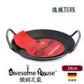 德國品牌 TURK 雙耳鍛鐵平底鍋 24cm # 65924 (熱鍛)