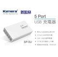 數配樂 Kamera 佳美能 5 Port USB 電源供應器 SP-5U 5Port 充電器 2.1A 單孔輸出