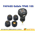[免運費] PAPAGO GoSafe TPMS 100 胎壓偵測器 胎壓 胎壓偵測 胎壓感知器