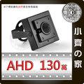 AHD SONY 迷你 針孔 微型 偽裝 攝影機 監視 1百30萬 960P畫素 針孔攝影機 監視器 小齊的家-免運費