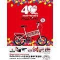 〝ZERO BIKE〞 Hello kitty 40週年版限量 袋鼠車 SHIMANO 6速 非折疊車