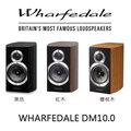 英國 WHARFEDALE Diamond 10.0 書架型 被動式喇叭 一對 (三色可選) * 超優福利品* 公司貨 分期0利率 免運 DM 10.0