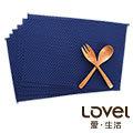 LOVEL 歐美風手作編織感餐墊-經典寶藍(6入組)