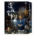 深夜食堂1 - 3 季 合輯 DVD 共30話 免運 (購潮8)
