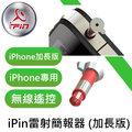 【可超商取貨】iPin iPhone 加長版 3.5mm耳機孔內超小雷射 雷射簡報器 R12101 Apple專用