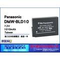 數配樂 佳美能 KAMERA Panasonic BLD10 DMW-BLD10E 鋰電池 相容原廠充電器 GF2 G3 GX1