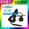 Trywin DTN-3DX mirror 專用後鏡頭 RL100 生活防水 110度廣角 行車記錄器 衛星導航 行車導航後視鏡頭