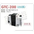 【聖岡科技】《N Dr.AV》200瓦。專業型升降電壓調整器/變壓器《GTC-200 / GTC200》