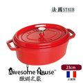 法國 STAUB 橢圓鑄鐵鍋-23 x 17cm 紅色 #1102306 ( 琺瑯鍋 搪瓷 燉鍋 湯鍋 其他鍋型 )