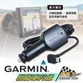 破盤王/台南 GARMIN GPS 衛星導航/行車記錄器 專用【㊣原廠 電源線/車充線】GDR/GBC/nuvi 皆適用