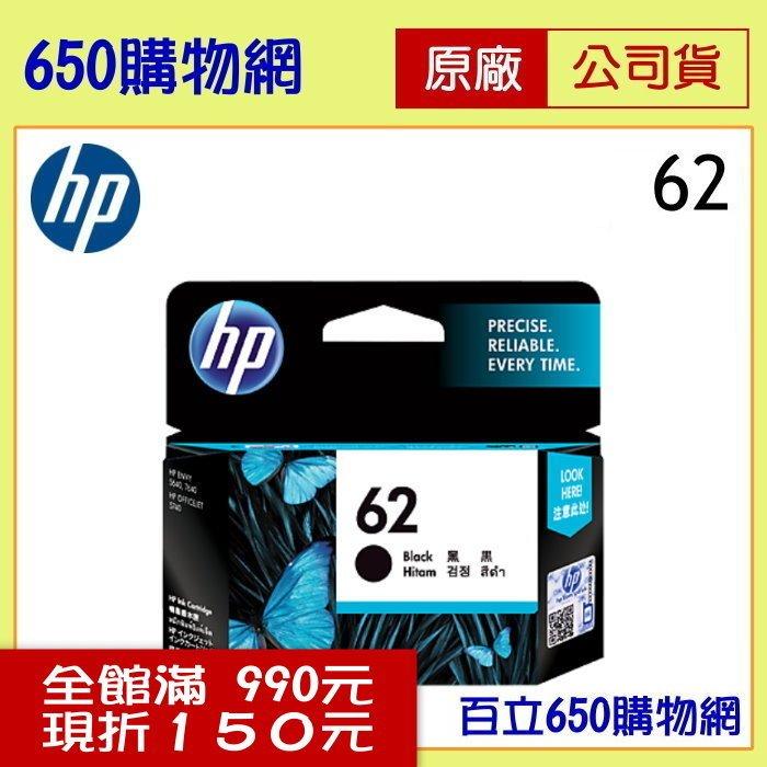 (含稅)HP C2P04AA(62) 黑色原廠墨水匣 適用Officejet 200/5740/ENVY 5540/5640/7640