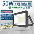 限時價! 50W LED 防水厚款 探照燈 工程版 投光燈 舞台燈 (30W 100W 200W) EXPC X-LIGHTING