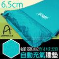 【台灣 Camping Ace】新款 6.5cm 蜂窩紋透氣防滑自動充氣睡墊(附枕頭 可合併)/耐磨止滑.側邊魔鬼氈.附收納袋 ARC-224H 藍綠