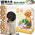 美國《VF》魏大夫新包裝特調幼犬配方7kg送結牙骨試吃包