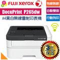 富士全錄 DocuPrint P265 dw A4黑白無線雷射印表機 內建自動雙面列印