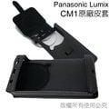 國際牌Panasonic Lumix DMC-CM1徠卡4K雙智慧手機相機皮套(原廠公司貨)
