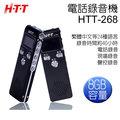 HTT 多功能電話錄音機(HTT-268)◆電話/現場/聲控錄音