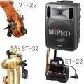 視紀音響 MIPRO 嘉強 MA-505 移動式無線擴音機 樂器麥克風 ST-32 薩克斯風 VT-22 小提琴 ET-32 二胡