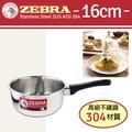 斑馬牌ZEBRA 雪平鍋-16cm(63079) 快煮鍋 海產粥鍋 料理鍋 單把鍋