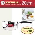 斑馬牌ZEBRA 雪平鍋-20cm(63062) 快煮鍋 海產粥鍋 料理鍋 單把鍋