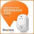 【0638】Sapido WSG70n 雲端無線電源插座分享器