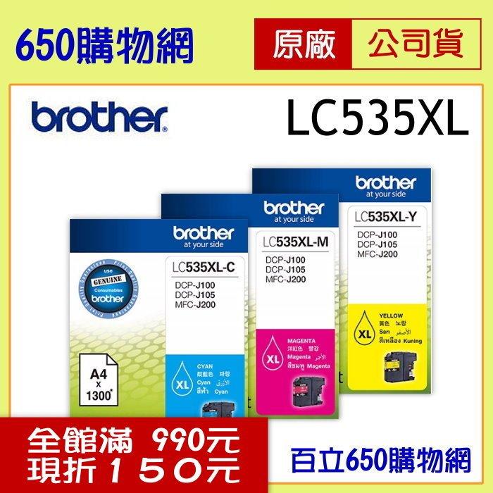 BROTHER 兄弟 LC535XL-C藍色LC535XL-M紅色LC535XL-Y黃色 原廠墨水匣 適用機型MFC-J200, DCP-J100/DCP-J105